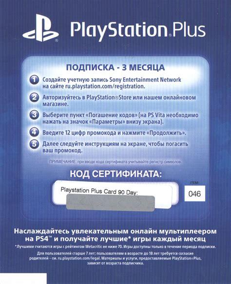 buy playstation  psn   days rus