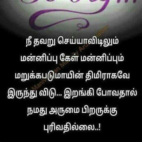 images  tamil quotes  pinterest