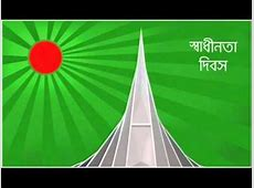Bangladeshi Independence day Observed in RussiaPart 1