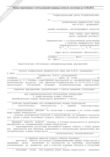 Порядок определения нормативов технологических потерь при передаче тепловой энергии теплоносителя приказ минэнерго россии от.