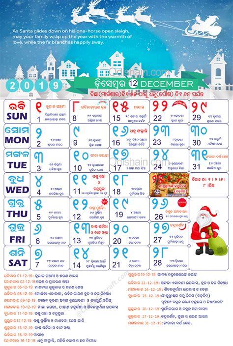 odia calendar odia oriya odishaincom