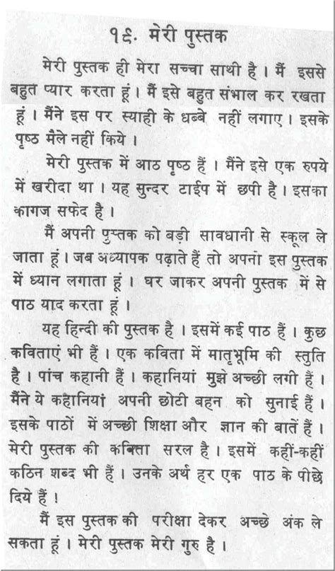 who is a mother essay essay on my mother tongue in hindi researchmethods web