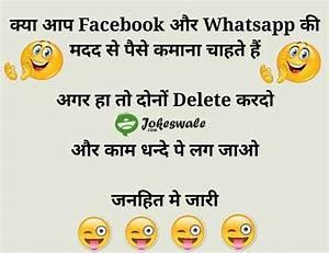 Best 25+ Hindi ... Whatsapp Jokes Quotes