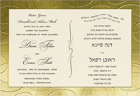 Hebrew And English Wedding