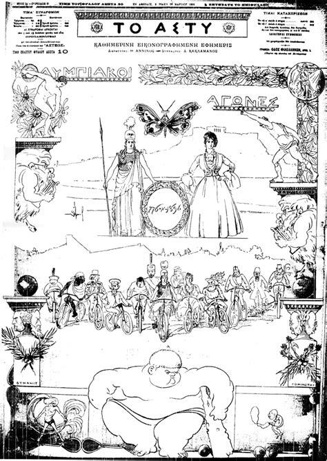 les jeux olympiques modernes les jeux olympiques de 1896 r 233 flexions sur une renaissance