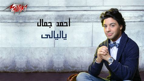 يوتيوب تحميل اغنية يا ليالي أحمد جمال 2015 Mp3