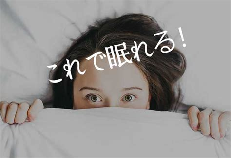 眠い の に 眠れ ない