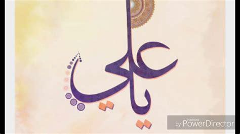 Ya Ali Madad Ya Ali Madad Tum Hi Ho Sahara| Dawoodi Bohra