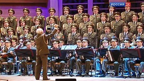 Alexandrov Ensemble (red Army Choir)  Whole Concert Youtube