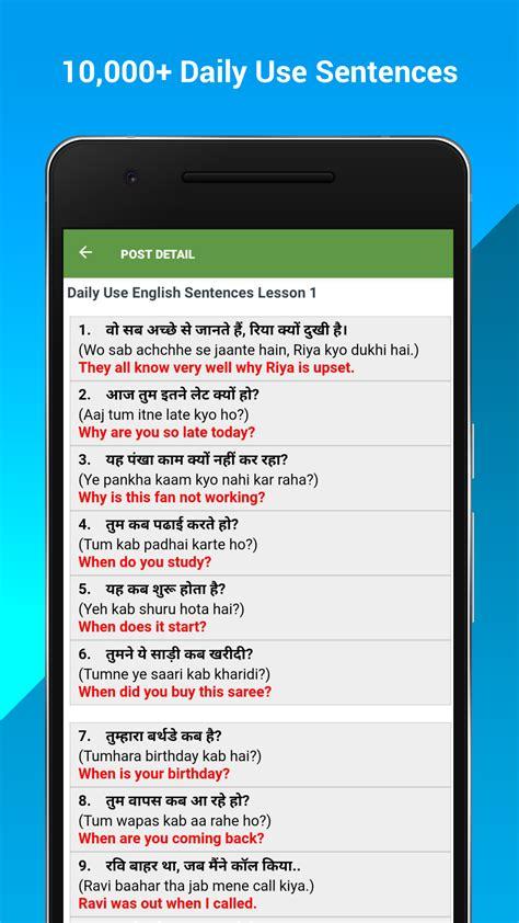 daily  english sentences  words  hindi