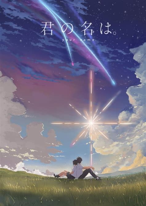 Kimi No Na Wa Your Name The In 1 Dvd 16 9 Subs End Best 25 Your Name Ideas On Your Name