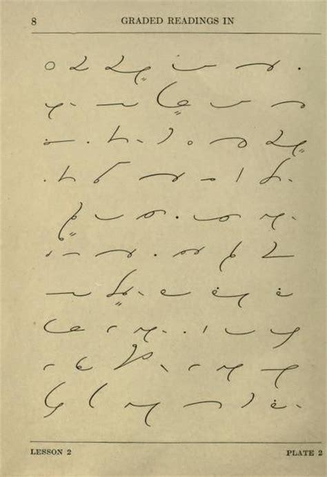 Gregg Shorthand Alphabet
