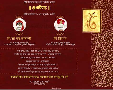 Engagement Invitation In Marathi Wordings Cfcpoland