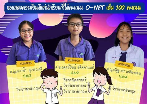 ข่าวประชาสัมพันธ์ - ขอแสดงความยินดีแก่นักเรียนระดับชั้น ...