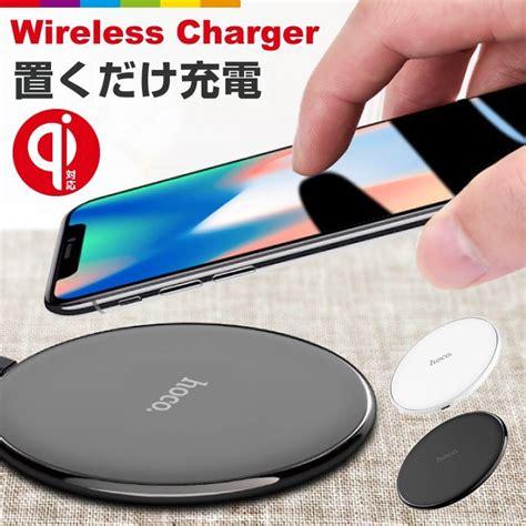 Iphone 充電 器 ワイヤレス