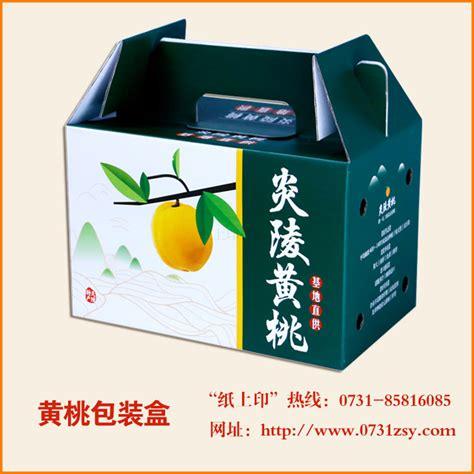 湖南长沙水果纸箱包装_水果包装盒_长沙纸上印包装印刷厂(公司)