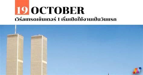 19 ตุลาคม เวิร์ลเทรดเซ็นเตอร์ 1 เริ่มเปิดใช้งานเป็นวันแรก ...