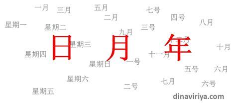 menyatakan hari tanggal bulan    bahasa mandarin dinaviriya