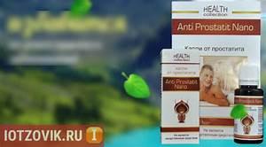 Цернилтон препарат от простатита