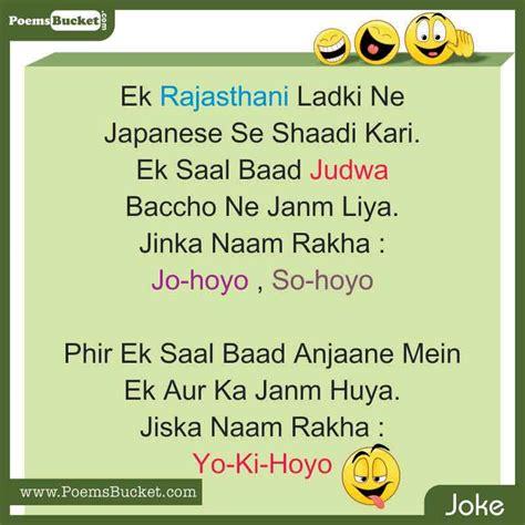 ek rajasthani ladki ne japanese hindi jokes