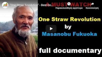 H επανάσταση του άχυρου: Masanobu Fukuoka   Masanobu fukuoka, One straw revolution, Fukuoka