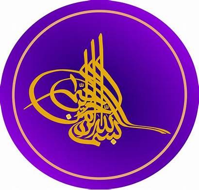 Arabic Clipart Letter Clip Decorative Letters Character