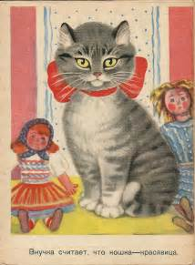 cat childrens book illustration from a mid 20th century russian children s