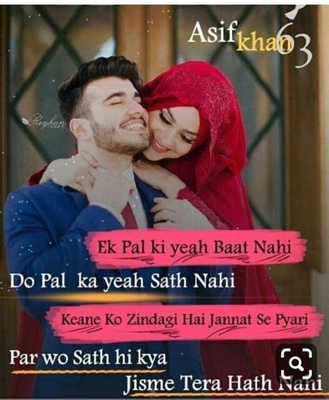 Using you are also able to get back the lost love as you experience that marriages are in the eye of envy, greed, envy and. Best Urdu Love Shayari for Boys | Love husband quotes, Love picture quotes, Muslim love quotes