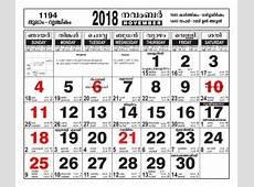 Malayalam Calendar November 2018 – Malayalamcalendarscom