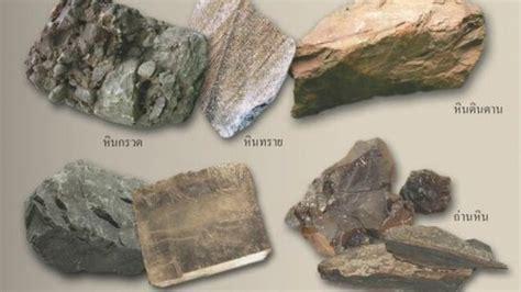 ประโยชน์ของหิน