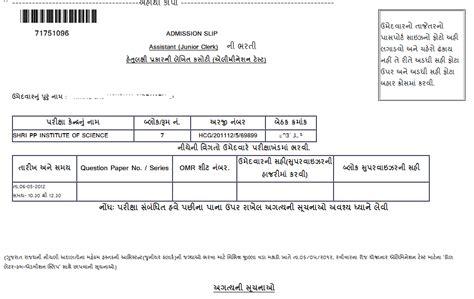 rojgar news career news gujarat high court call letter