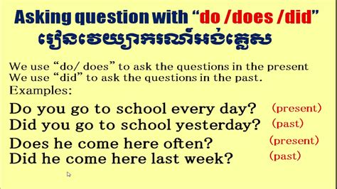 Learn English Khmer, Making Questions With Do, Does, Did Youtube
