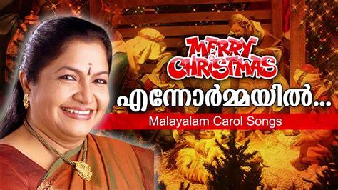 ennormayil merry christmas new malayalam carol song ft k s chithra youtube