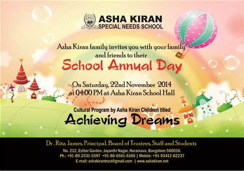 invitation card  annual day function