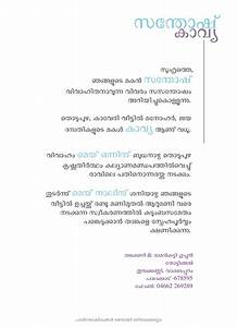 Wedding invitation wording wedding invitation wording for Format of wedding invitation in malayalam