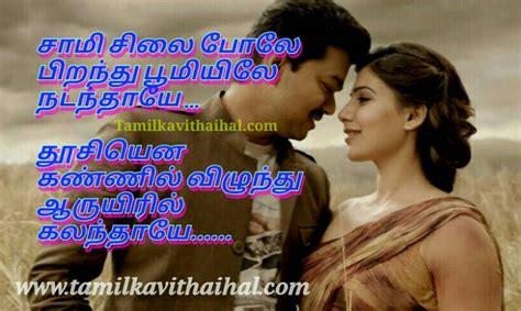 beautiful love feel romance vijay tamil songs