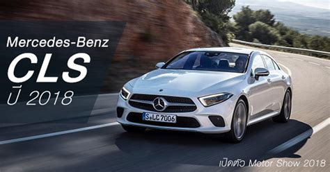 Mercedes-benz Cls ปี 2018 เปิดตัว เผยโฉมเป็นทางการ Motor