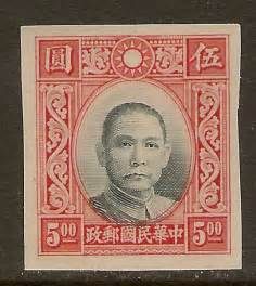 Rare Valuable Postage Stamps