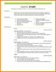 is resume now safe food server sle resume