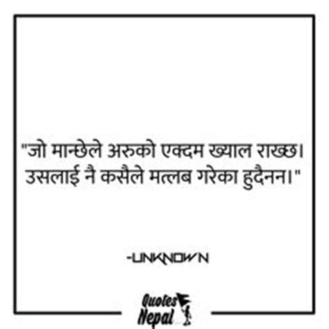 sweet quote  nepali quotes sweet quotes quotes