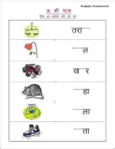 matra worksheet for to practice badi ee ki matra or for anyone learning the
