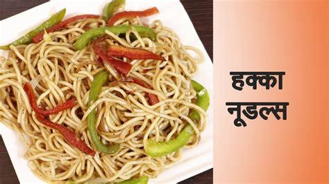H Noodles Recipe In Hindi व ज हक क न डल स