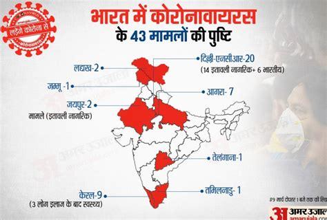 Coronavirus In India News Live Updates: India China Wuhan ...