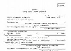 Регистрация договора дарения квартиры в москве