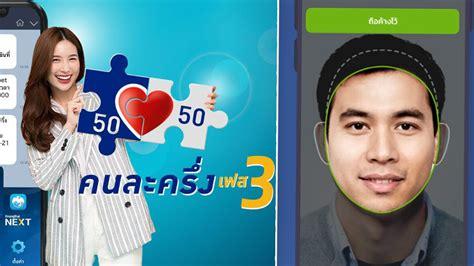 'กรุงไทย' แนะต้องทำยังไง หากยืนยันตัวตนไม่ได้ เตือนอย่าทำซ้ำ ย้ำอัพ 'เป๋าตัง' ก่อนใช้ 'คนละครึ่ง'