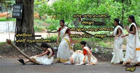 malayalam funny
