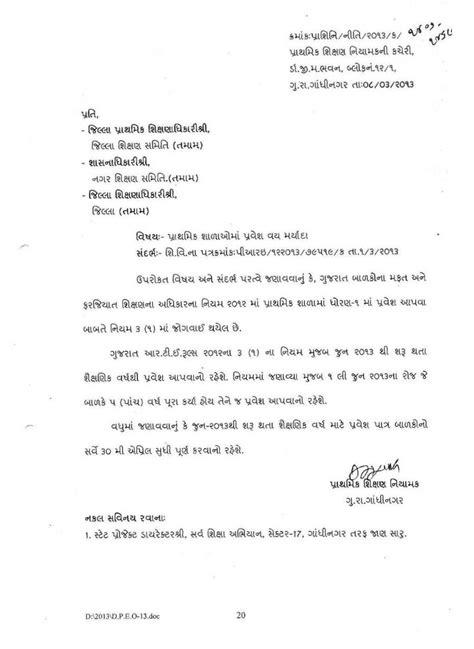 Rajinama Letter Format In Marathi
