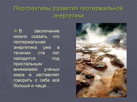 Геотермальная энергетика Wikiwand