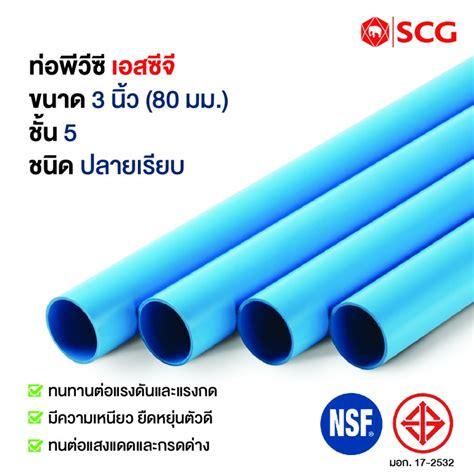 SCG PVC SCG-พรีเมี่ยม ฟ้า 5 80x4 PVC SCG-PREMIUM BLUE 5 ...