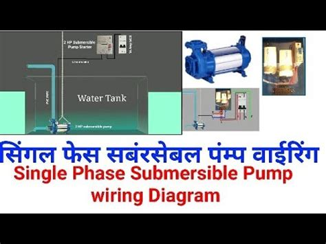 how to install single phase submersible starter wiring diagram स बरस बल प म प